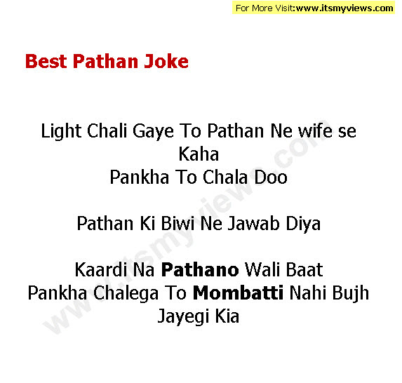 Latest Funny Pathan Urdu Joke 2013 for Facebook