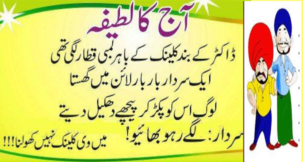 funny pathan urdu joke 2013 for facebook latest funny urdu jokes ...