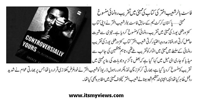 shoaib yours by book akhtar controversially